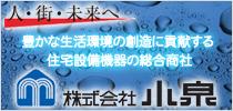 株式会社小泉